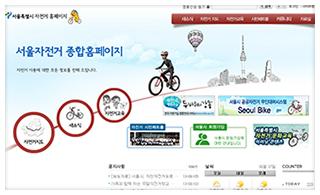 서울특별시 자전거 홈페이지