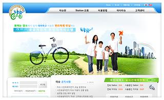 대전 시민공공자전거 타슈