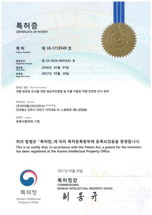TajoEye LPR 특허증